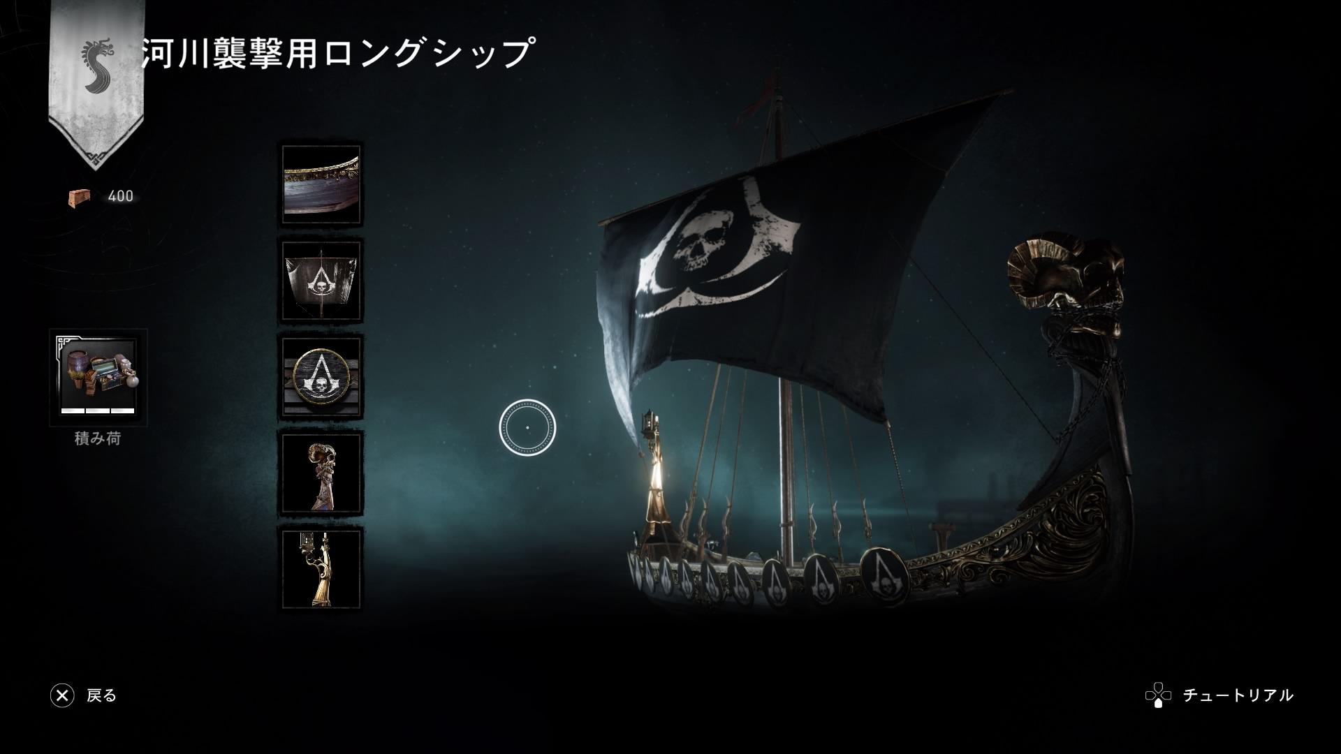 4 攻略 アサクリ 伝説の船 アサシンクリード4